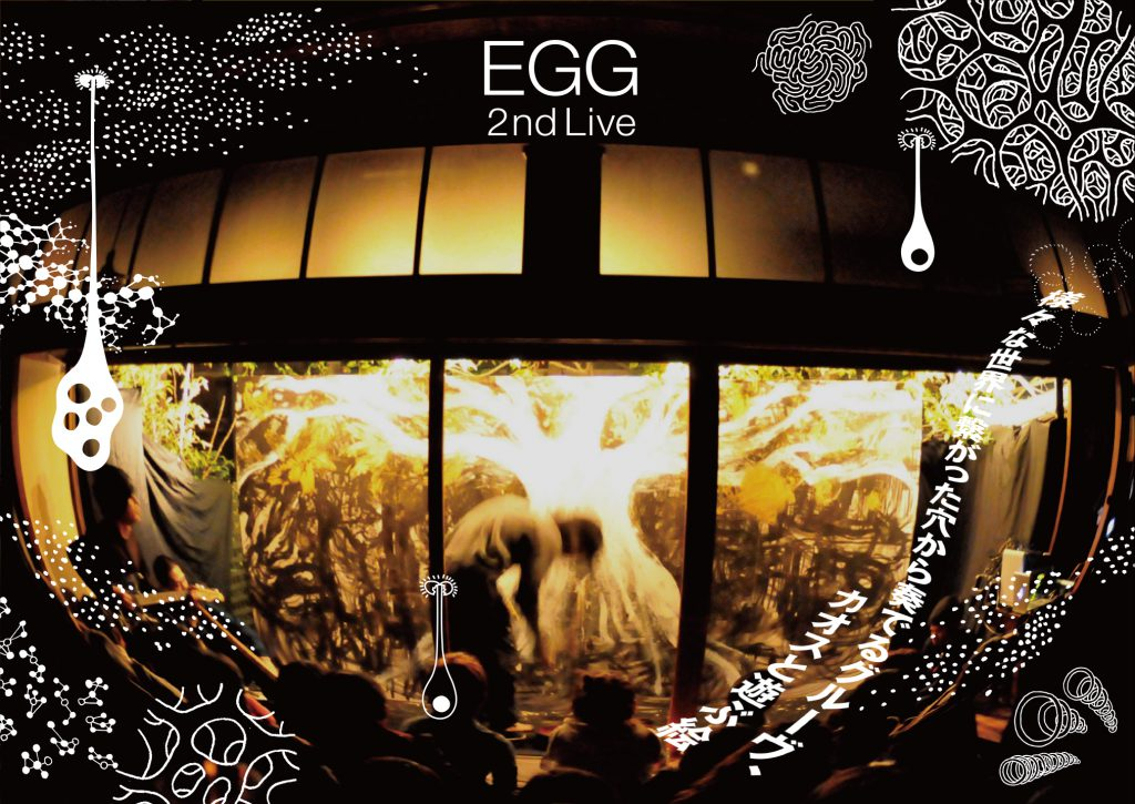 egg_un_ura