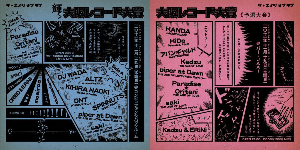 theageoflove_20111119-1229_flyer_naka
