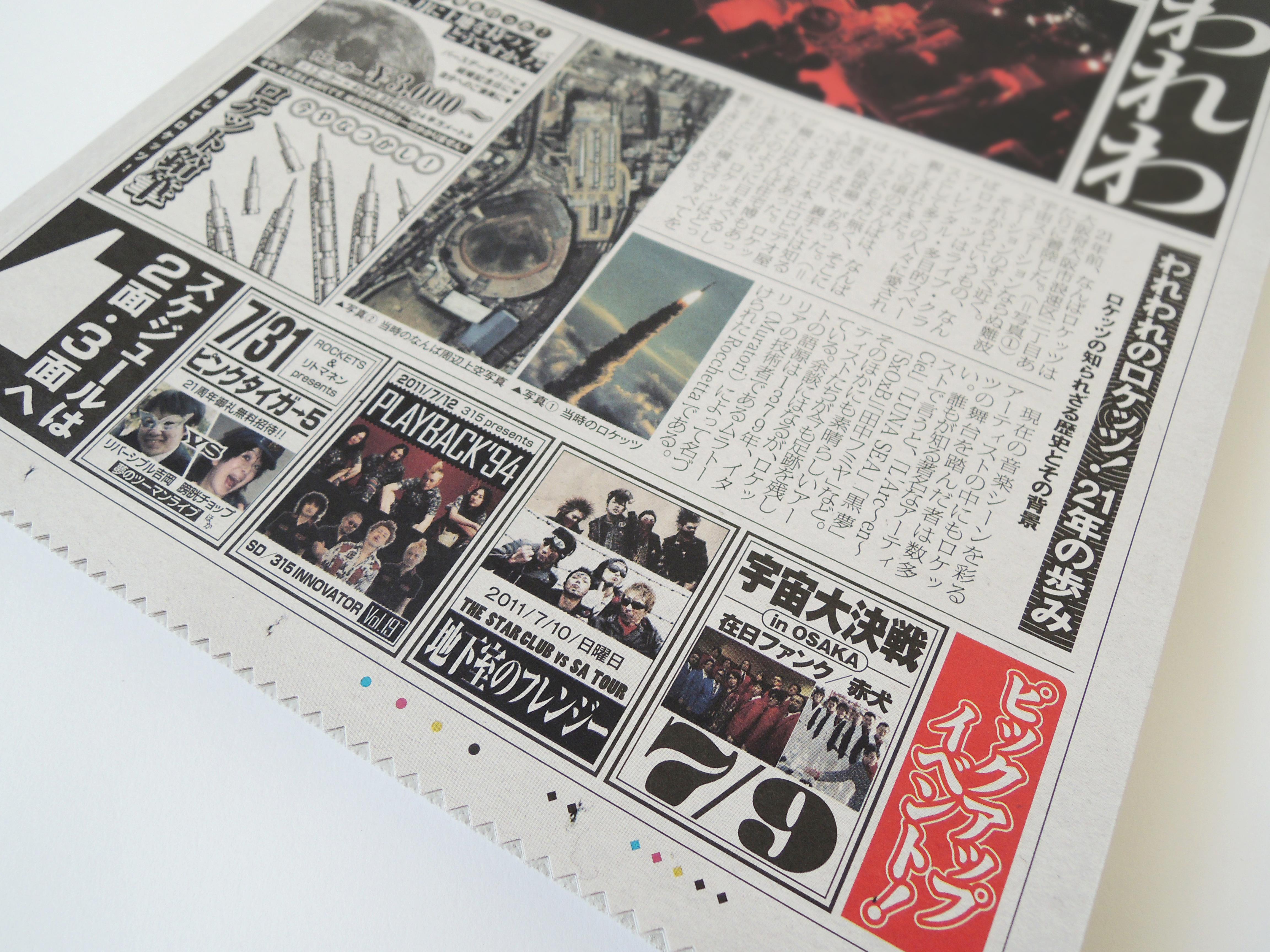 rockets_新聞_2