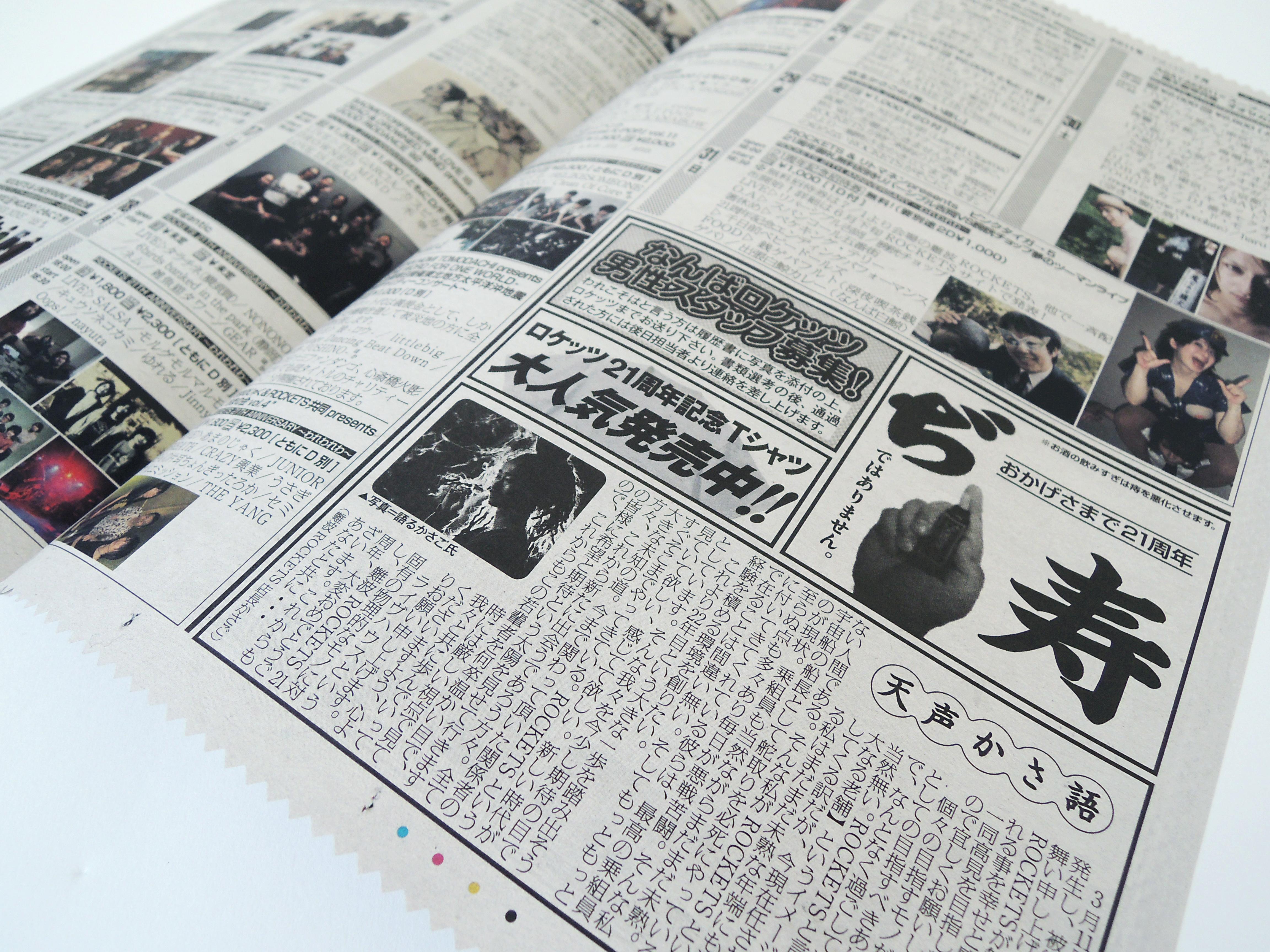 rockets_新聞_4