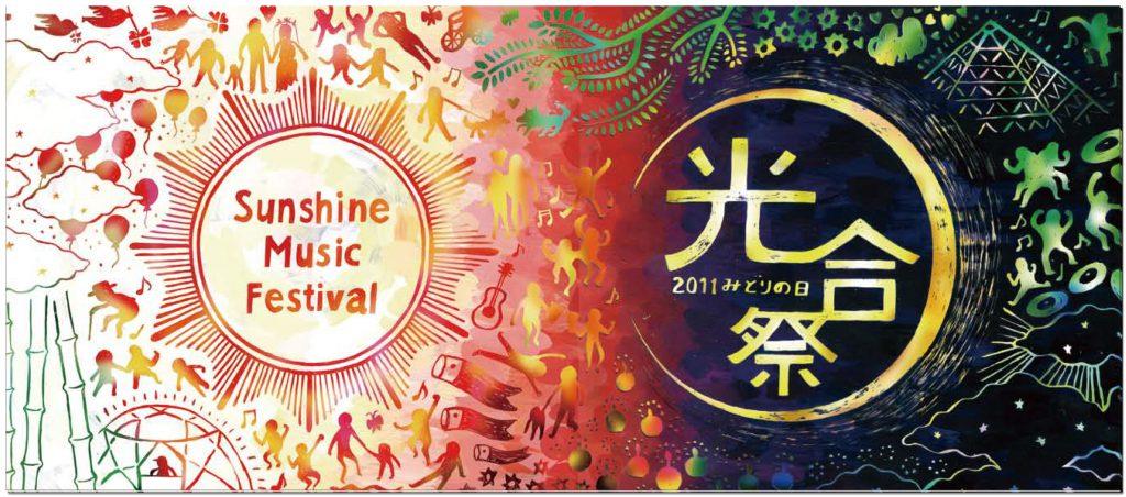 光合祭_20110504_flyer_0411