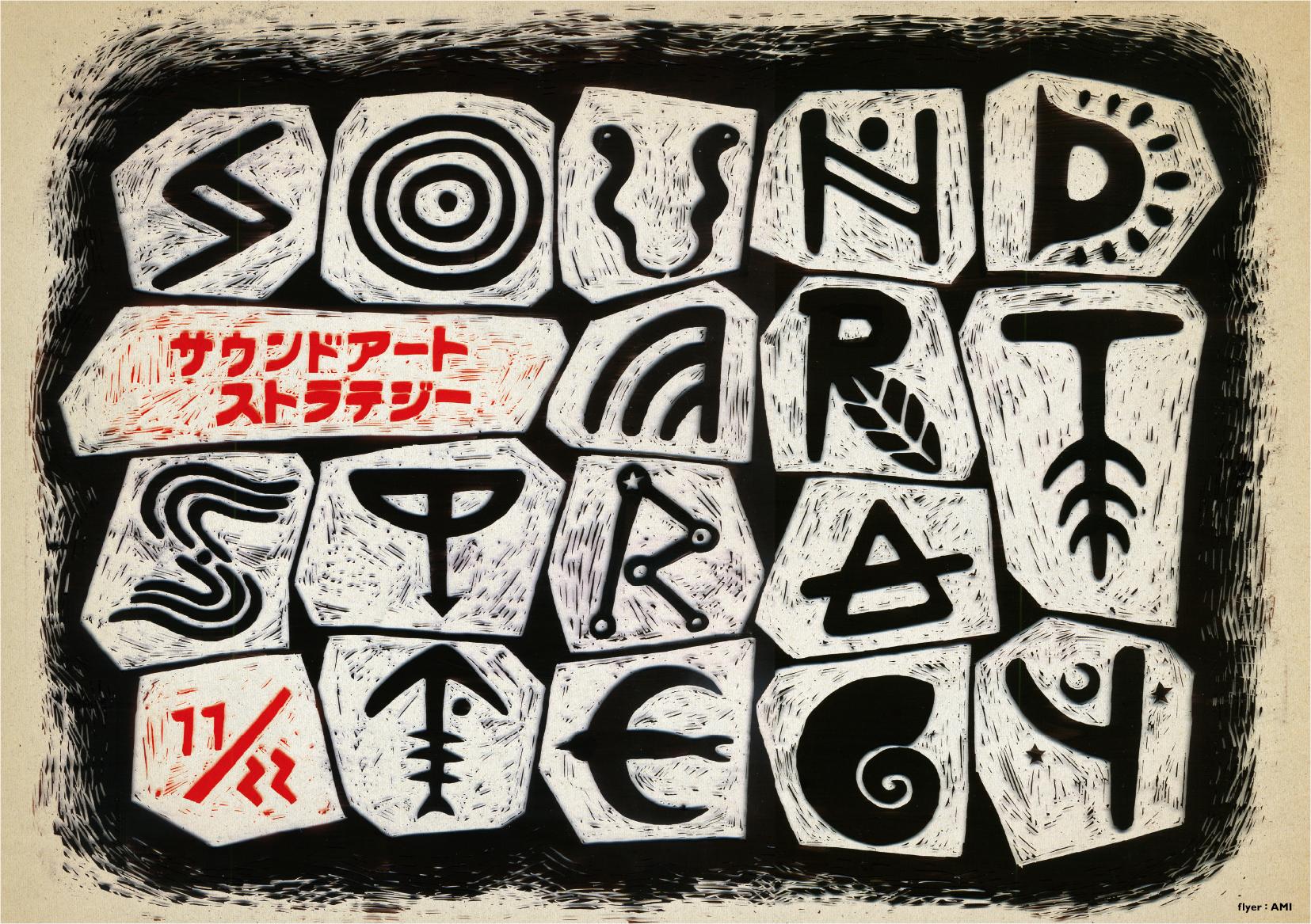 soundart_7th_omote