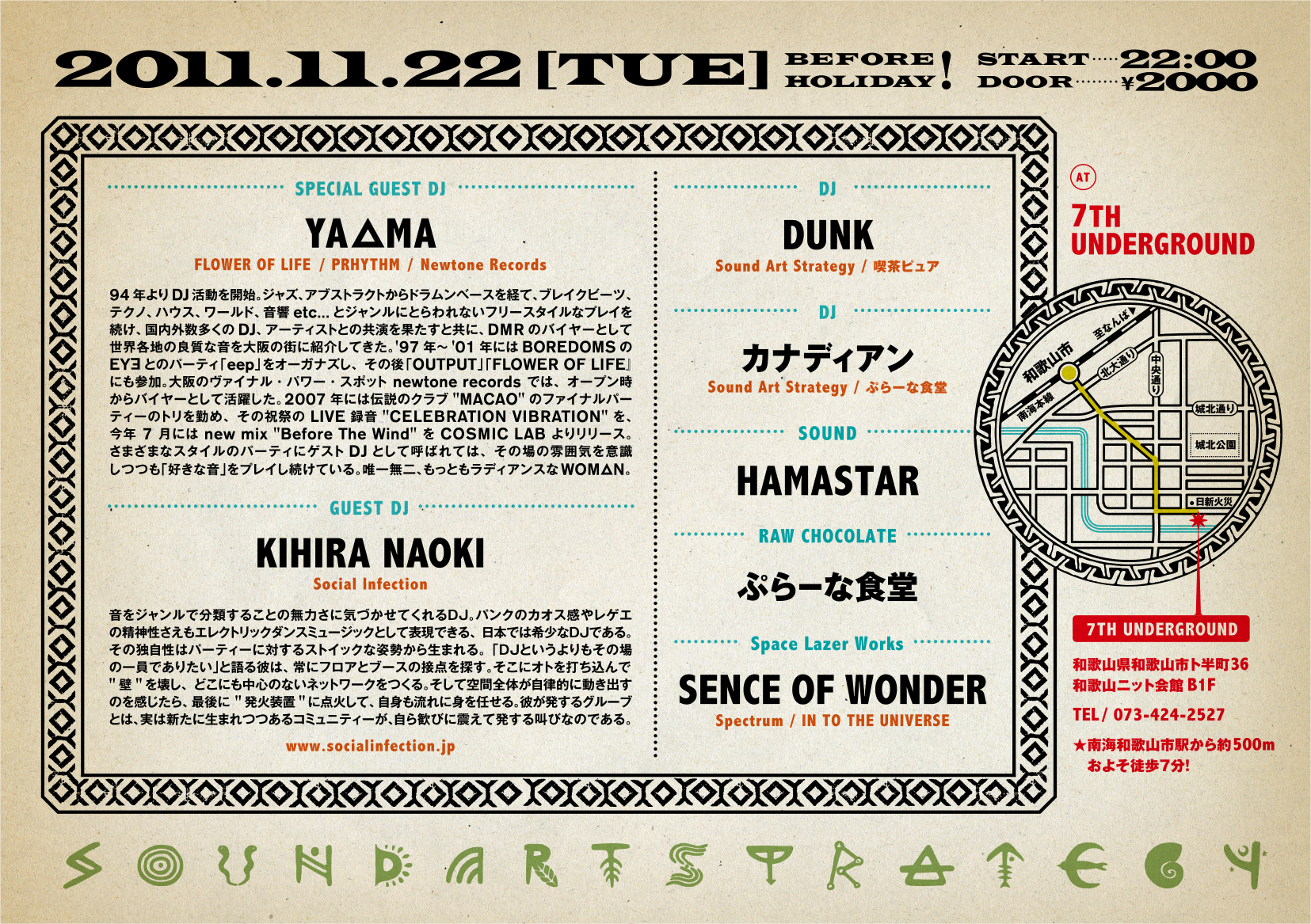 soundart_7th_ura