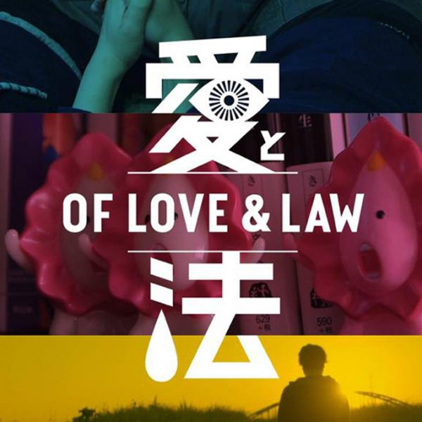 OF LOVE & LAW